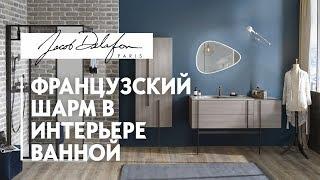 Шоурум сантехники и мебели для ванных комнат Jacob Delafon. Французский шарм в интерьере ванной