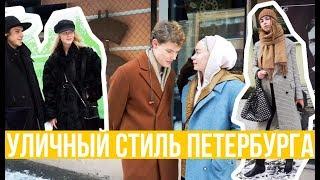 Что надето #6 | Зимний уличный стиль Санкт - Петербурга