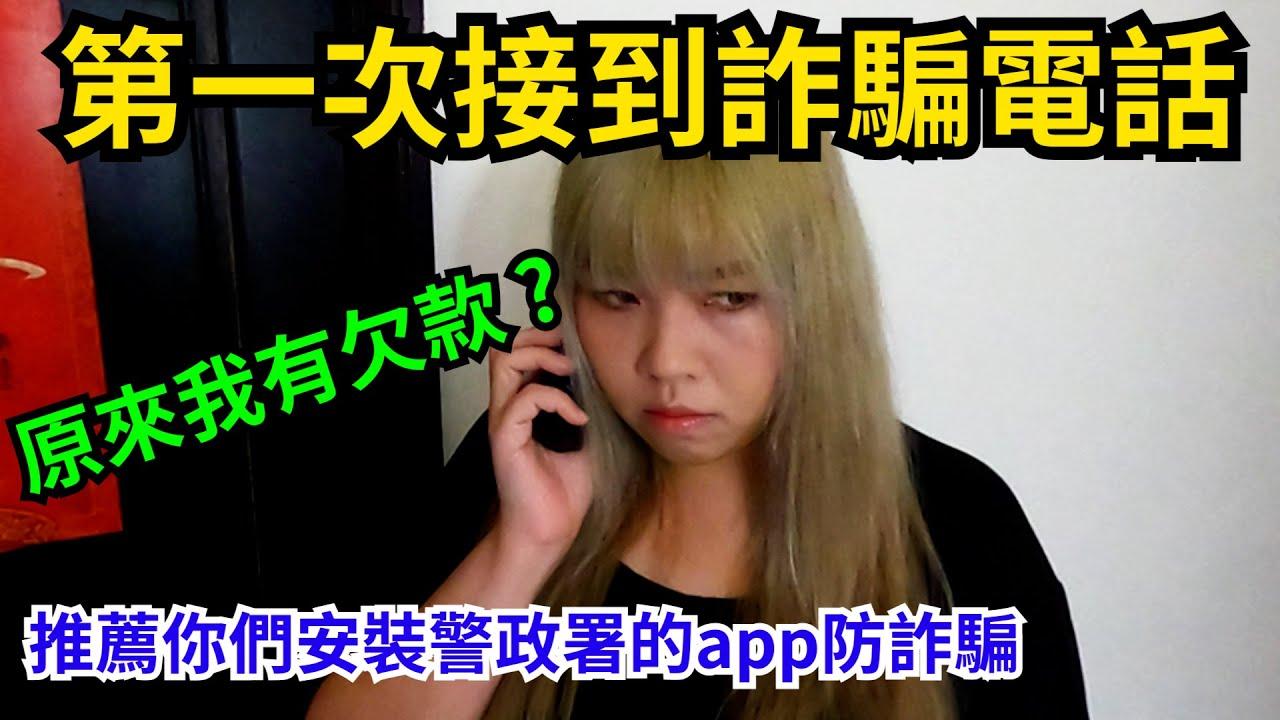 [移民台灣] 台灣人新生活#7 我中華電信的帳單未繳費?!