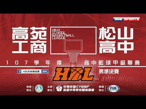 107HBL男準決賽::高苑工商⊕松山高中:: 107學年度高中籃球甲級聯賽 VOD