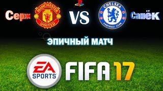 FIFA 17 ● Играем вдвоём - Эпичный матч!