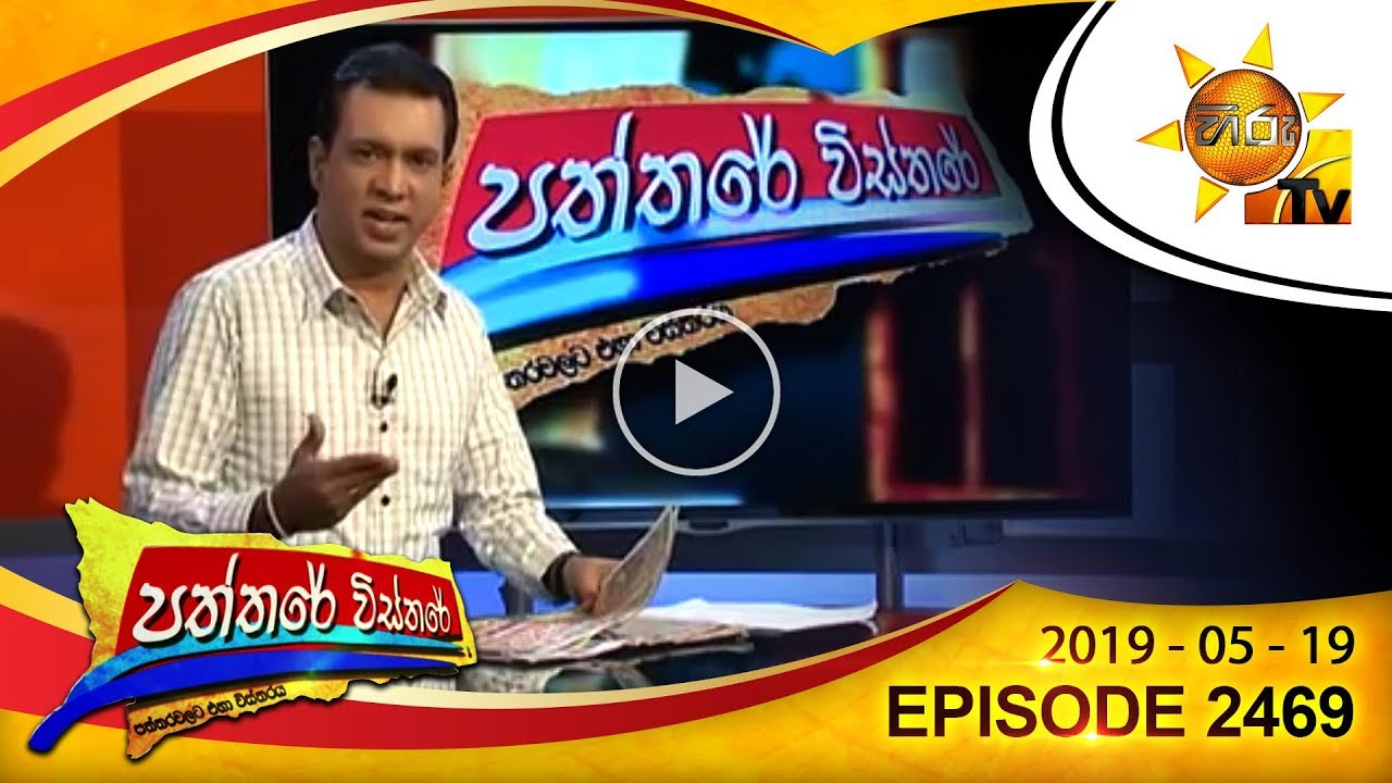 Download Hiru Tv Paththare Wisthare | EP 2469 | 2019-05-19