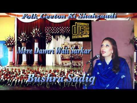 Mere Damri Wali Sarkar Bushra Sadiq Best Qawali 2017