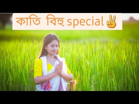 Download Kati Bihu Vlog   Assamese vlog  Satabdee Kalita  