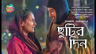 Chutir Din Shawon Gaanwala Mp3 Song Download