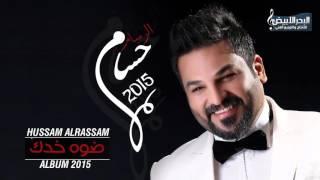 Hussam Alrassam - Dawa Khadak | حسام الرسام - ضوه خدك