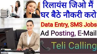 Jio home job full details in hindi - how to do work data entry, sms job, ad post, teli calling