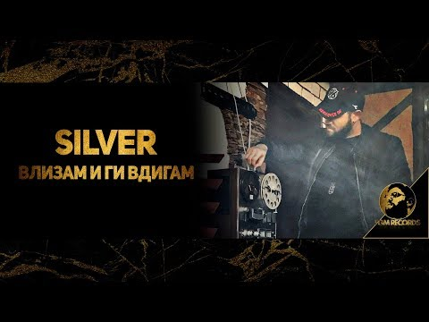 SILVER - #VLIZAMIGIVDIGAM (OFFICIAL VIDEO, 2018) - Силвър -