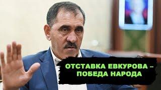 Отставка Евкурова – это Победа народа Ингушетии