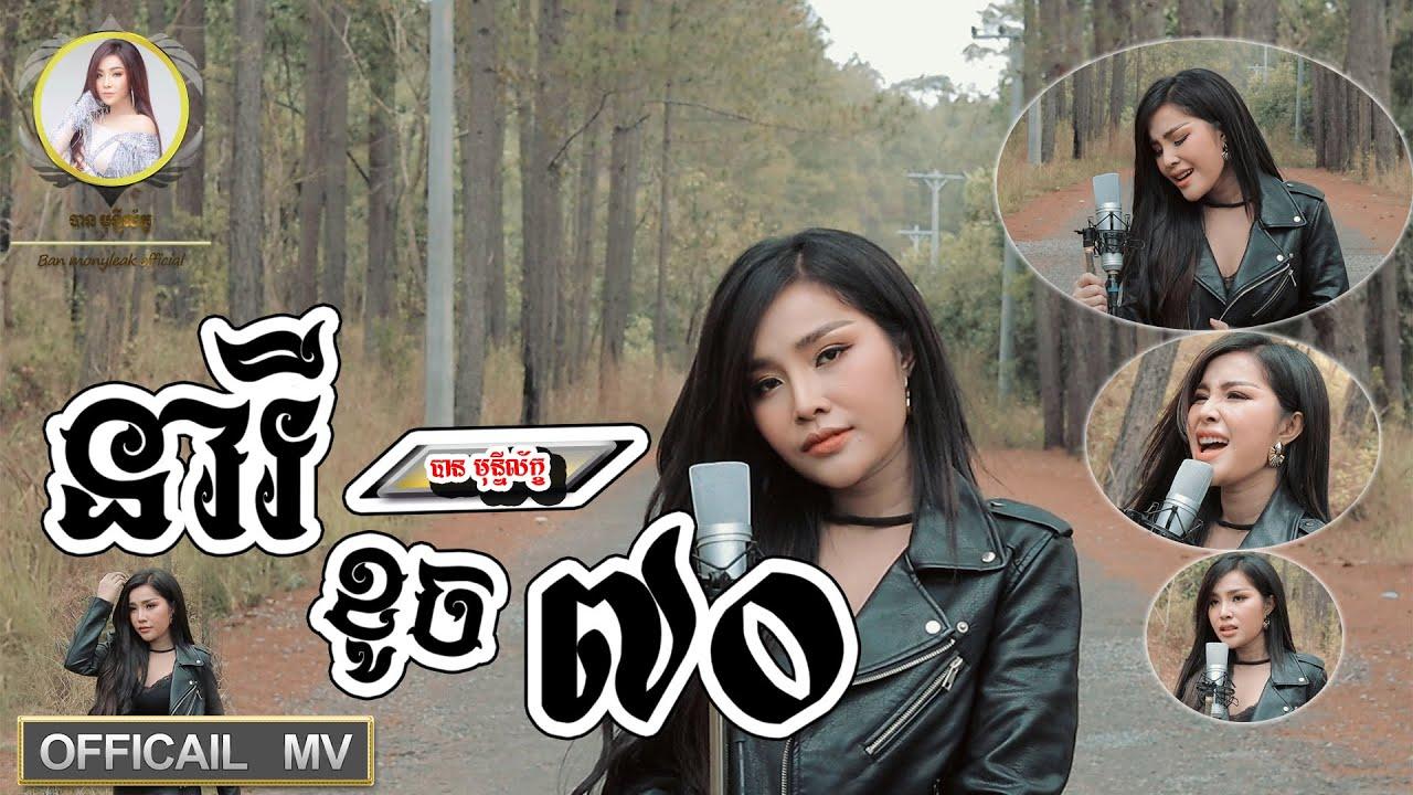 នារីខូចចិត្ត | បាន មុន្នីល័ក្ខ | Ban monyleak | [ OFFICIAL MV ] | Cover song.