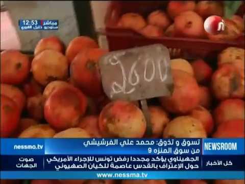 تسوق وتذوق مباشرة من سوق المنزه 9
