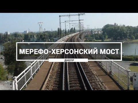 Мерефо-Херсонский мост, Днепр. Как выглядит мост через Монастырский остров из кабины локомотива