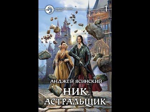 Ясинский Анджей - Ник. Астральщик 09