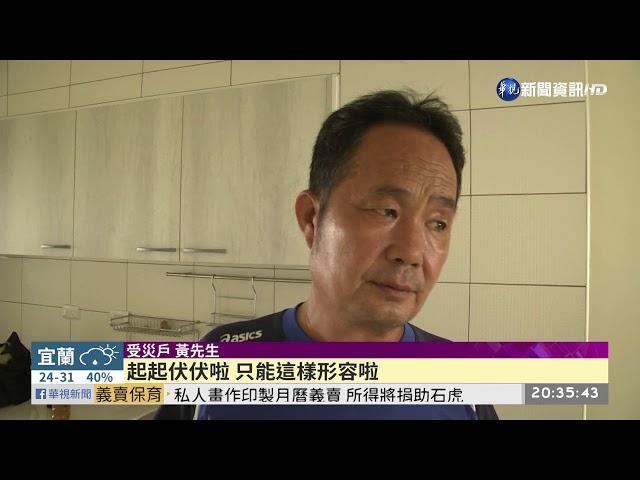 南台強震後重建 幸福大樓住戶入新厝 | 華視新聞 20190917
