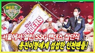 서울에서 열린 SSG 랜더스 창단식, 용진이형에게 섭섭…