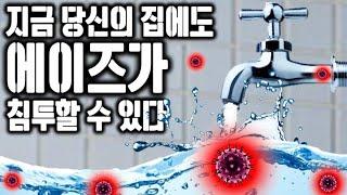 에이즈 AIDS 예방 방법! | 복음한국TV