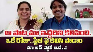 మా ఇద్దరం మొదటిసారి కలిసి పాడినపాటే మమల్ని కలిపింది|Singer Mallikarjun & Gopika Poornima Love Story