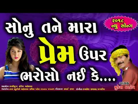 Sonu Tane Mara Prem Upar - New Gujarati Dj Song 2018 | Popular Gujarati Song | RDC Gujarati HD