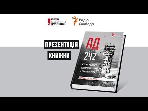 Радіо Свобода разом із КСД презентує книгу «АД 242» про захист Донецького аеропорту