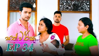 Sath Warsha   Episode 34 - (2021-06-17)   ITN Thumbnail
