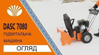 Підмітальна машина Daewoo DASC 7080 (Snowthrower Daewoo DASC 7080 Review)