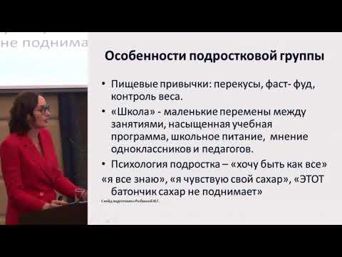 Рыбкина И.Г., Взаимодействие детской и взрослой эндокринологической служб ...