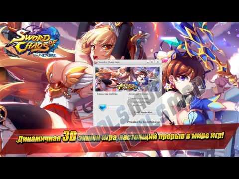 Sword of Chaos Hack (NÃO TESTADO)