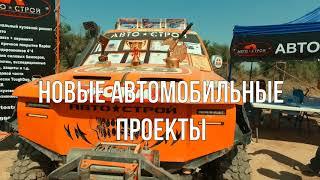 30 Июня и 1 Июля Авто Мото Фестиваль г.Бишкек