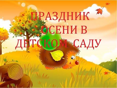 Осенний утренник \
