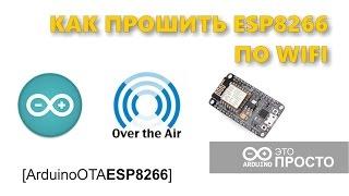 Как прошить ESP8266 по WIFI без проводов