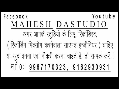 NEW BHOJPURI SONG # TRACK # KARAOKE # MUSIC DIRECTOR MAHESH DAS=9967170323.