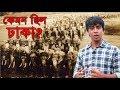 ১০০ বছর আগে কেমন ছিল ঢাকা শহর? Kemon Chilo Dhaka? NonStop Videos