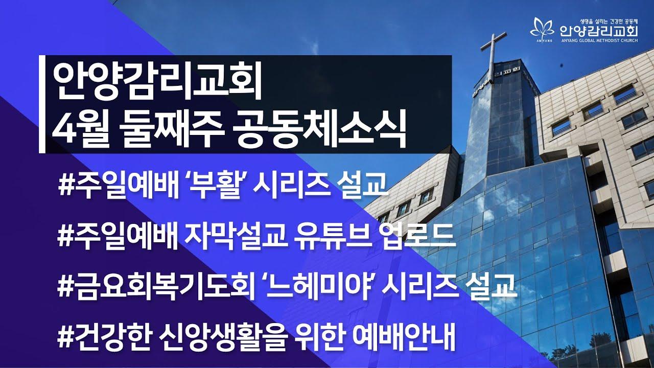 [공동체소식 안양감리교회] 4월11일 주일예배광고