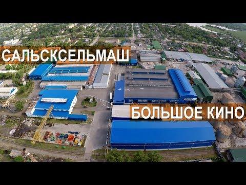 Завод Сальсксельмаш. Быстросъёмные погрузчики. Опрыскиватели ОПШ. Коммунальная техника.