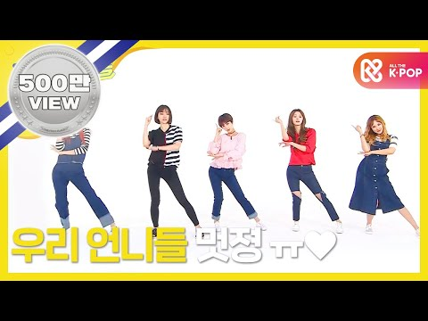 (Weekly Idol EP.254) EXID Randam play dance Full Ver.