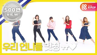 (Weekly Idol EP.254) EXID Randam play dance Full Ver.