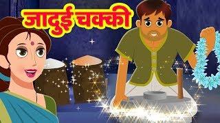 जादुई चक्की की कहानी Jadui Chakki | Hindi Stories For Kids | Hindi Kahaniya | Fairy Tales