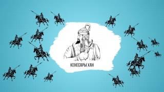 История Кыргызстана: 11 серия - Противостояние Кыргызов Казахскому Нашествию (Приход Царской России)