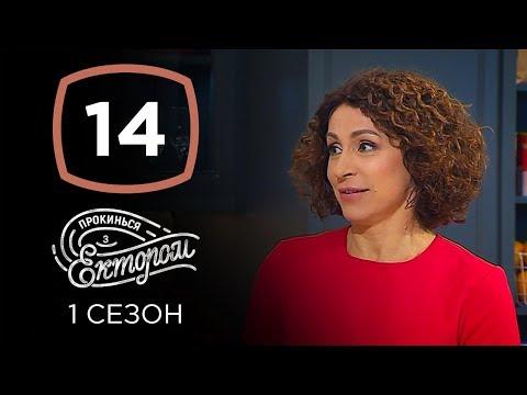 Надежда Матвеева – Прокинься з Ектором. Выпуск 14 от 15.12.2019