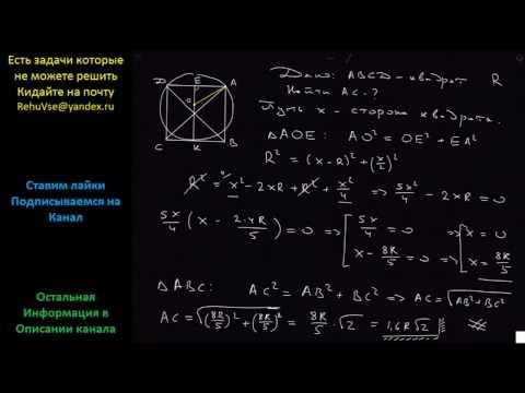 Геометрия Дан квадрат, две вершины которого лежат на окружности радиуса R,  две другие - на