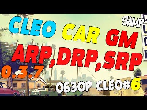 [CLEO]: CLEO GM CAR ЗАЖИМНОЙ НЕ ПАЛИТСЯ! SAMP 0.3.7!!!