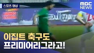 [스포츠 영상] 이집트 축구도 프리미어리그라고! (2021.05.25/뉴스데스크/MBC)
