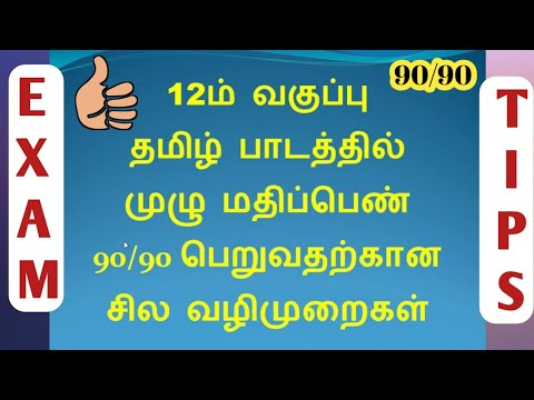 12th Tamil How To Get Full Marks   Public Exam Tips   Topper's Education