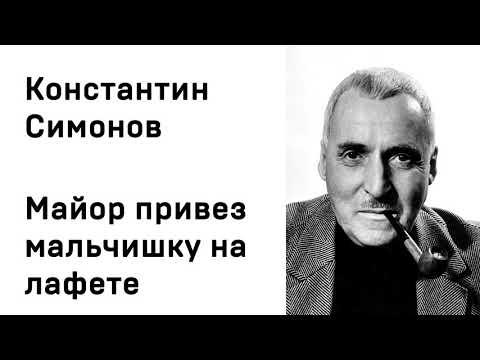 Константин Симонов Майор привез мальчишку на лафете Учи стихи легко Аудио Стихи Слушать Онлайн