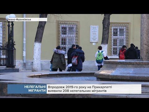 Канал 402: Впродовж 2019-го року на Прикарпатті виявили 208 нелегальних мігрантів