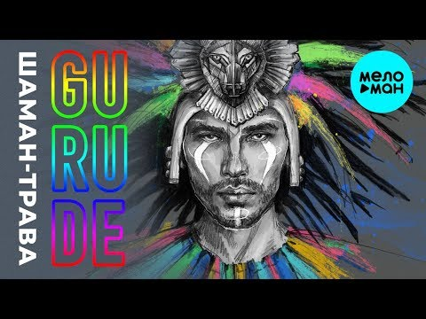 GURUDE - Шаман трава Single