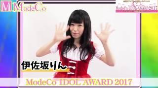 iDOL AWARD 2017 伊佐坂りん 【modeco223】【m-event06】