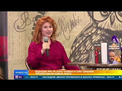 Ведущие РЕН ТВ Анна Чапман и Олег Шишкин презентовали новые книги