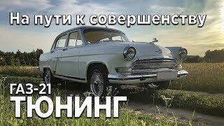Тюнинг ГАЗ 21 Волга: 400 л.с. ломаем стереотипы (Тест-драйв и обзор)