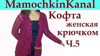 5 Рукава Женская кофта крючком Crochet women's jacket